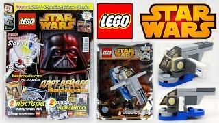 Журнал Лего Звездные Войны №2 2015   Magazine Lego Star Wars №2 2015