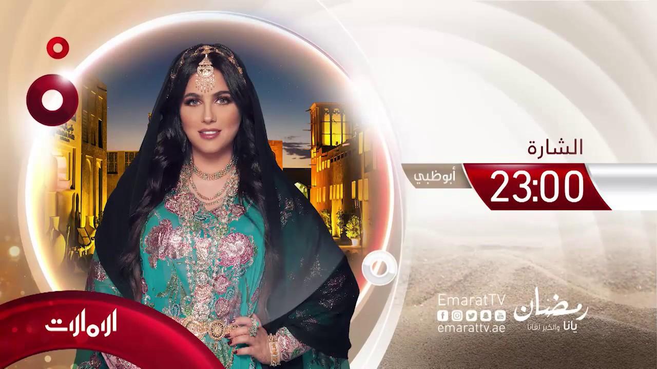برنامج الشارة في رمضان على قناة الإمارات Youtube