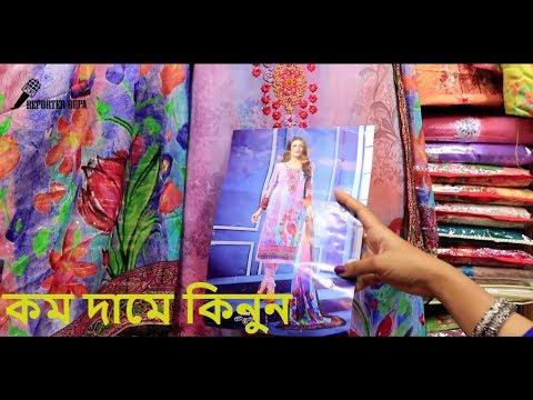 Indian Butik 3 Piece Collection | 3 Piece Collection 2018 | Indian 3 Piece | Reporter Rupa