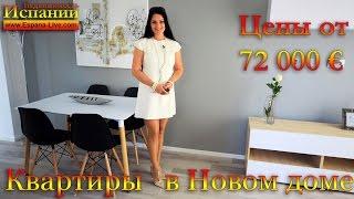 Новые квартиры в Испании от застройщика, недвижимость в Торревьеха, цена 72 000 евро(, 2015-11-26T07:30:00.000Z)
