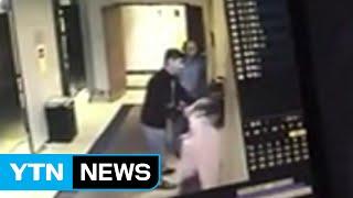 中 4성급 호텔, 납치위기 여성 투숙객 방관 / YTN