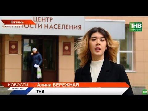 Центр занятости населения: на выбор казанцев - 17 тысяч вакансий