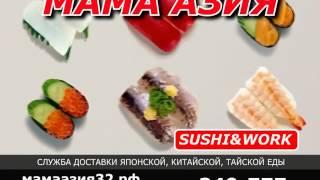 Доставка суши в Брянске(, 2016-04-09T13:25:36.000Z)