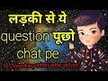 सब्से बेस्ट questions to ask a girl   interesting questions to ask a girl chat on girl