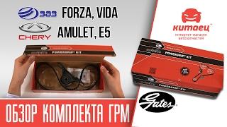 Обзор комплекта ГРМ - Chery Amulet, Chery E5, ZAZ Forza (Chery Bonus), ZAZ Vida