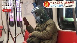 こうなりゃペットボトルもかぶる・・・感染予防に荒業(20/02/04)