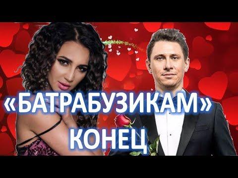 «Батрабузикам» конец!  (12.02.2018) - Смотреть видео онлайн