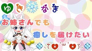 [LIVE] 【ゆき❅なま!】雪乃ちゃん?と少しだけお喋りしませんか~?