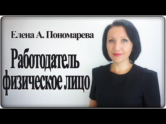 Работодатель - физическое лицо - Елена А. Пономарева