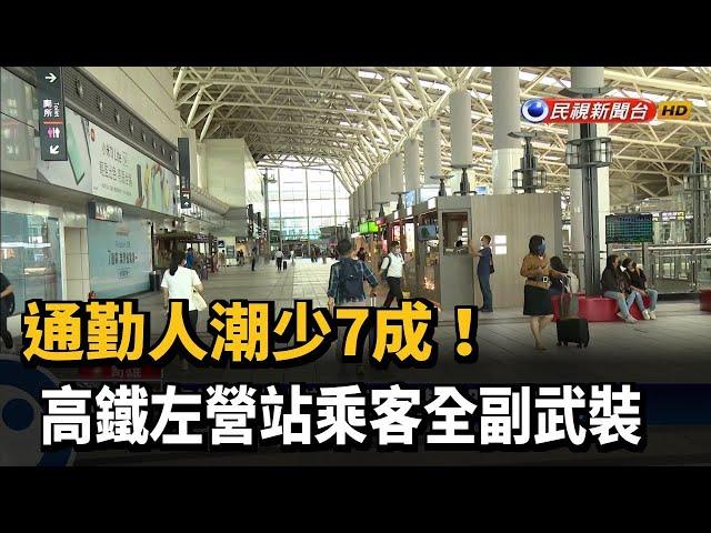 通勤人潮少7成! 高鐵左營站乘客全副武裝-民視台語新聞