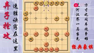 象棋 经典骗术加弃子抢攻,速胜的诀窍在这里