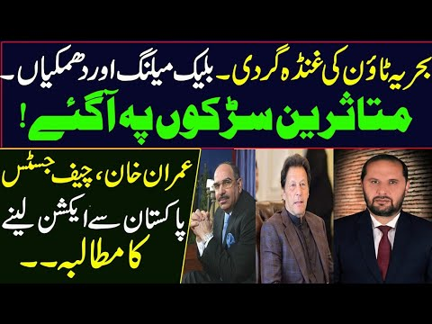 Behria Town Lahore Affectees came on Road:Ask imran khan to take Notice ||Jamshed Ansari