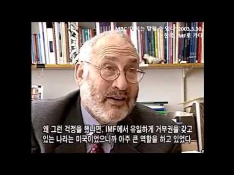 이제는 말할 수 있다 한국, IMF로 가다