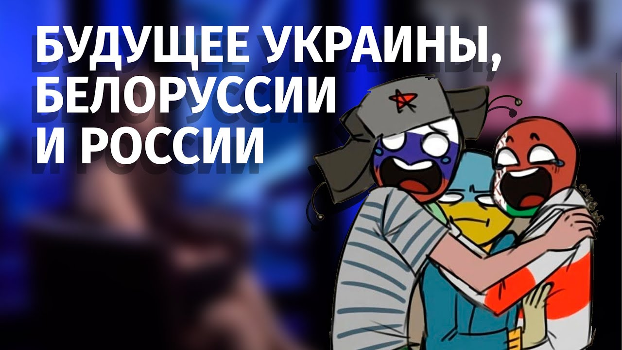 Будущее Украины, Белоруссии и России. Валерий Соловей в эфире @Politeka Online
