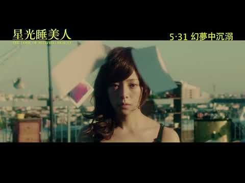 星光睡美人 (The Limit of Sleeping Beauty)電影預告