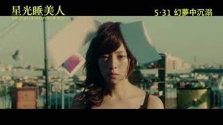 高橋一生(Isse Takahashi) 、櫻井友紀(Yuki Sakurai)《THE LIMIT OF SLEEPING BEAUTY》星光睡美人 高橋一生 動画 12