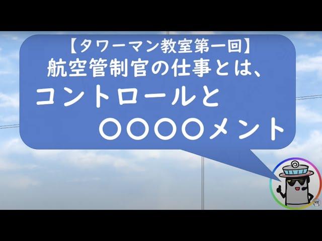 航空管制官の仕事はコントロールと〇〇〇〇メント【タワーマン教室第一回】