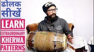 Learn How To Play Extraordinary Kherwa Pattern|| ढोलक सीखें