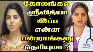 கோலங்கள் ஸ்ரீவித்யா இப்ப என்ன பன்றாங்கனு தெரியுமா ? Tamil Cinema News Kollywood News | Tamil Rockers