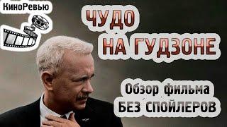 ЧУДО НА ГУДЗОНЕ - обзор фильма от КиноРевью
