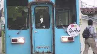 リンテツ 令和記念列車(水島臨海鉄道)