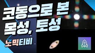코동으로 본 목성 토성     #celestron 90…