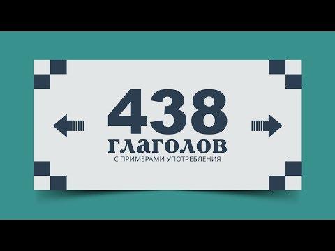 438 Английских  Глаголов с примерами употребления