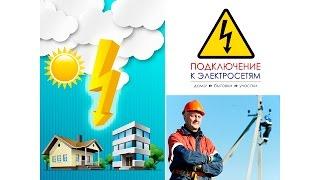 Подключение к электрическим сетям в Московской области, установка трубостойки с щитом учета(, 2016-01-30T21:11:26.000Z)