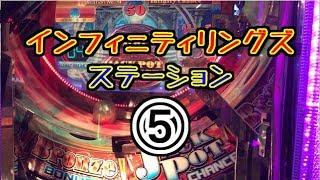 【メダルゲーム】インフィニティリングズ ⑤ ステーション【JAPAN ARCADE】