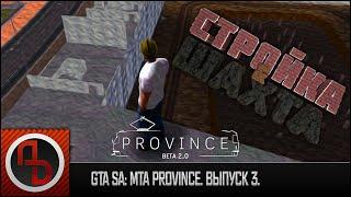 GTA SA: MTA Province #3 | Начало. Работа 1 уровня - Стройка и Шахта