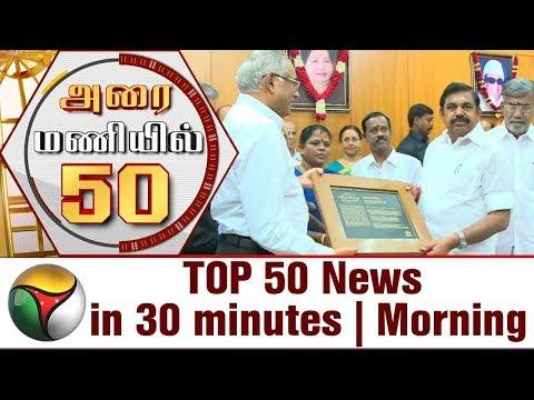 Top 50 News in 30 Minutes | Morning | 25/01/18 | Puthiya Thalaimurai TV