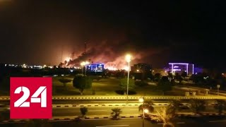 Причина пожаров на арабских НПЗ   атака беспилотников   Россия 24