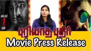 puriyatha puthir   movie press release    Vijay sethupathi    Headlines tv