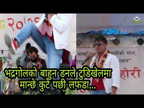 Bhadragol का बाहुन डनले टुडीखेलमा मान्छे कुटेपछी लफडा...