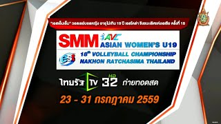 Korea vs Taiwan | 24 July 2016 | Pool D | 18th Asian Women's U19 Volleyball Championship