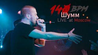 Шумм - Live in Moscow' 2018 (140 BPM Mixtape)