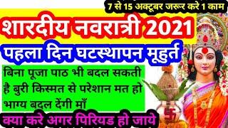 """Navratri start date and time october 2021! """"शारदीय नवरात्री 2021"""" कब से कब तक है Day 1 घटस्थापना"""