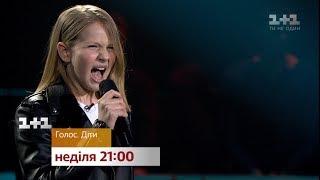 Смотри грандиозный суперфинал Голоса. Дети – в воскресенье на 1+1
