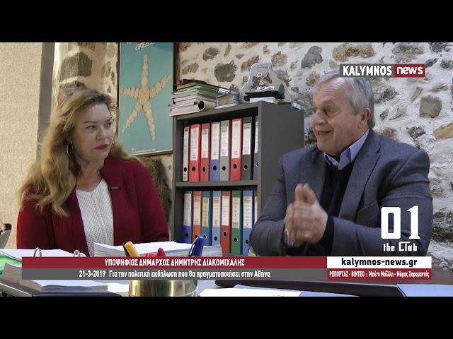 21-3-2019   Δ.Διακομιχάλης για την πολιτική εκδήλωση που θα πραγματοποιήσει στην Αθήνα