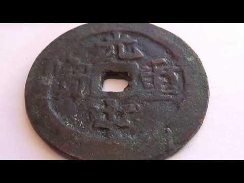 Quang-Trung 1789-1792 Rare Vietnamese Coin