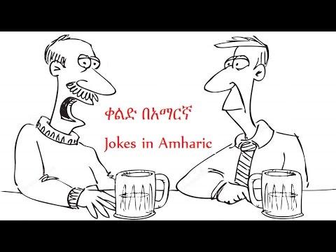 Funny joke in amharic ቀልድ በአማርኛ thumbnail