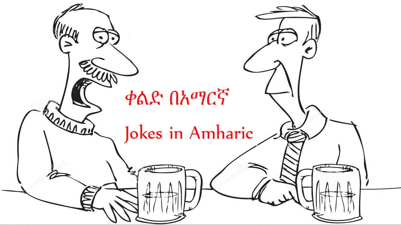 Funny Jokes Amharic Ethiopian