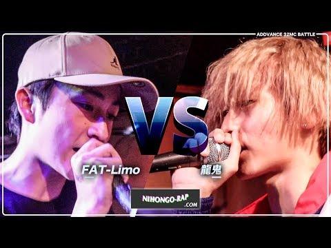龍鬼 vs FAT-Limo | ADDVANCE 32MC BATTLE