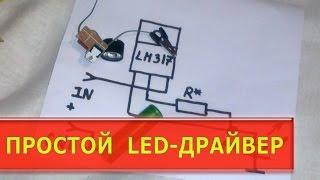 Простой LED-драйвер