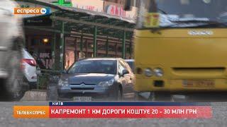 Капремонт 1 км дороги коштує 20 - 30 млн грн(, 2015-04-04T09:45:08.000Z)