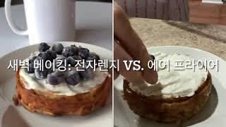 새벽 즉흥 비건 케익: 전자렌지 vs. 에어 프라이어