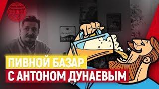 Пивной базар с Антоном Дунаевым шеф-сомелье DreamTeam!