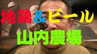 薩摩地鶏で乾杯【山内農場】大阪淀屋橋で飲んでみた!