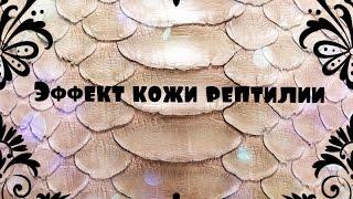 Дизайн ногтей! Эффект кожи рептилии!