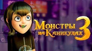 Мультфильм Монстры на каникулах 3 (2018) - Русский трейлер
